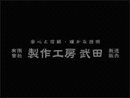 製作工房武田のお知らせ画像 漁船型刺身醤油皿